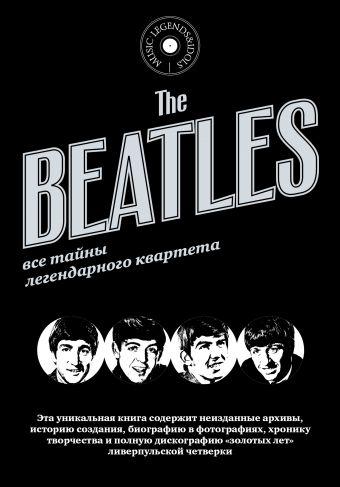 The Beatles Все тайны легендарного квартета