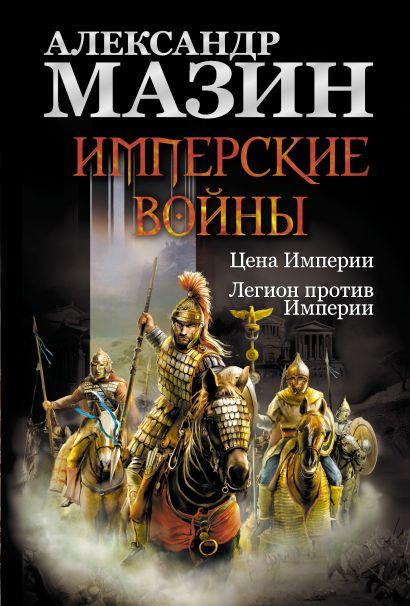 Имперские войны: Цена Империи. Легион против Империи - фото 1