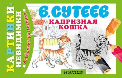Капризная Кошка - фото 1
