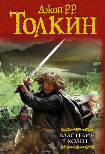 Властелин колец: Хранители кольца. Две твердыни. Возвращение короля Толкин Д.Р.Р.