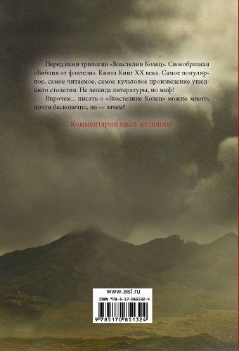 Властелин колец: Хранители кольца. Две твердыни. Возвращение короля Джон Рональд Руэл Толкин