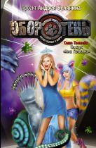Тэмлейн С. - Конкурс Мисс Галактика' обложка книги