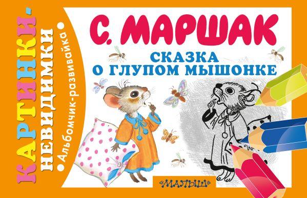 Сказка о глупом мышонке Маршак С.Я.