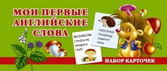 Мои первые английские слова Дмитриева В.Г.