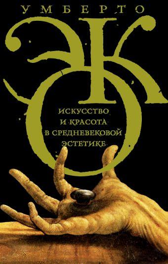 Искусство и красота в средневековой эстетике Эко У.