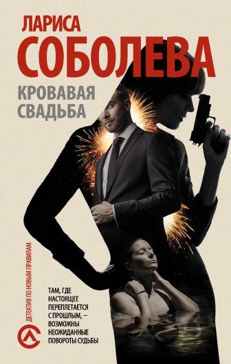 Соболева Л. - Кровавая свадьба обложка книги