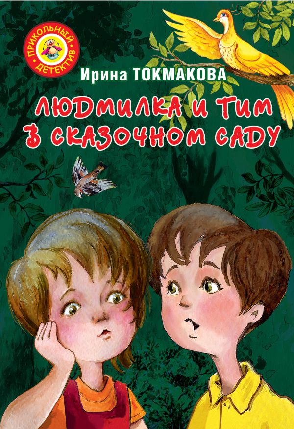 Людмилка и Тим в сказочном саду Токмакова И.П.