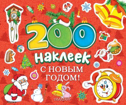 С новым годом! - фото 1