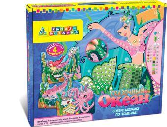 Мозаика-набор. Сказочный океан  (4 шт.) арт. 00395