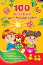 Виноградова Н.А., Емельянова С.В., Булатов М. А. - 100 песенок для маленьких' обложка книги