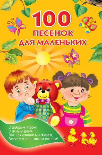 Виноградова Н.А., Емельянова С.В. - 100 песенок для маленьких обложка книги