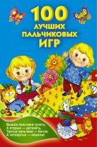 Дмитриева В.Г. - 100 лучших пальчиковых игр' обложка книги