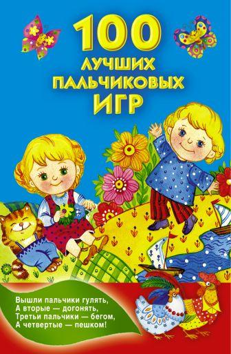 Емельянова С.В., Дмитриева В.Г. - 100 лучших пальчиковых игр обложка книги