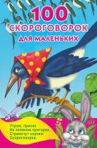 Дмитриева В.Г. - 100 скороговорок для маленьких' обложка книги