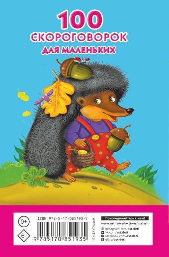 100 скороговорок для маленьких Дмитриева В.Г., Емельянова С.В.