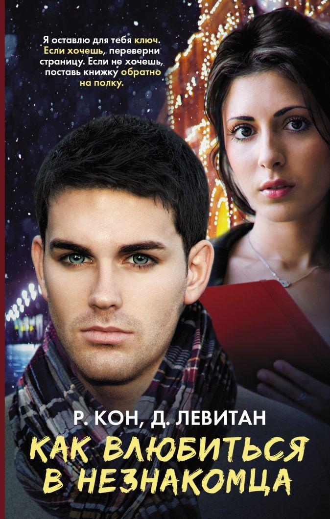 Рейчел Кон, Дэвид Левитан - Как влюбиться в незнакомца обложка книги