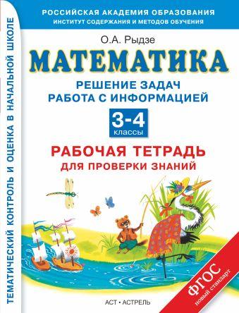 Математика. 3–4 классы. Решение задач. Работа с информацией. Рабочая тетрадь для проверки знаний. Рыдзе О.А.