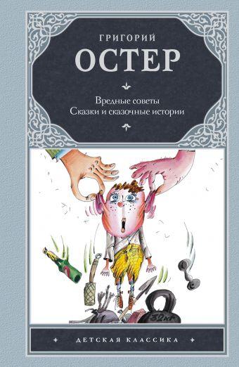 Вредные советы; Сказки и сказочные истории Остер Г.Б.