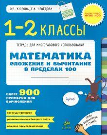Сложение и вычитание в пределах 100. Математика. 1-2 класс/Узорова О. В., Нефедова Е. А.