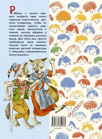 Сказки в стихах Маршак С.Я.