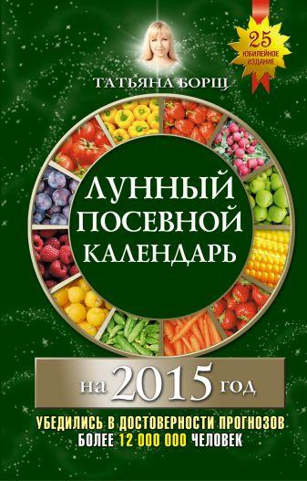 Борщ Татьяна - Лунный посевной календарь на 2015 год обложка книги
