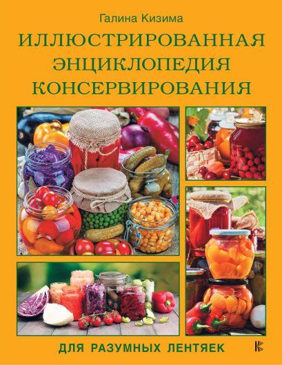 Иллюстрированная энциклопедия консервирования для разумных лентяек от Галины Кизимы - фото 1