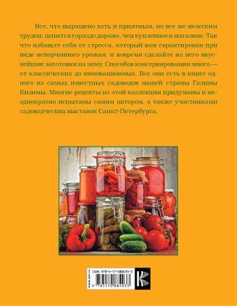 Иллюстрированная энциклопедия консервирования для разумных лентяек от Галины Кизимы Кизима Г.А.