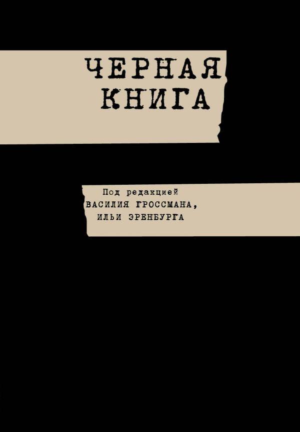 Гроссман В., Эренбург И. Черная книга цена 2017
