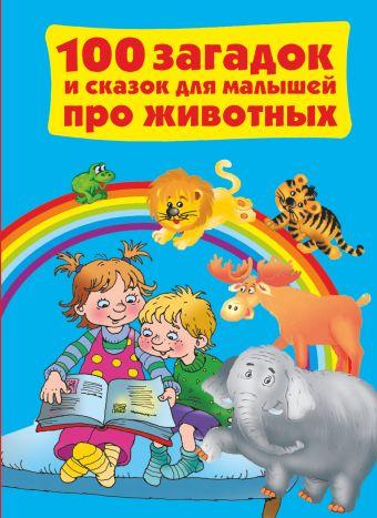 100 загадок и сказок для малышей про животных Дмитриева В.Г.