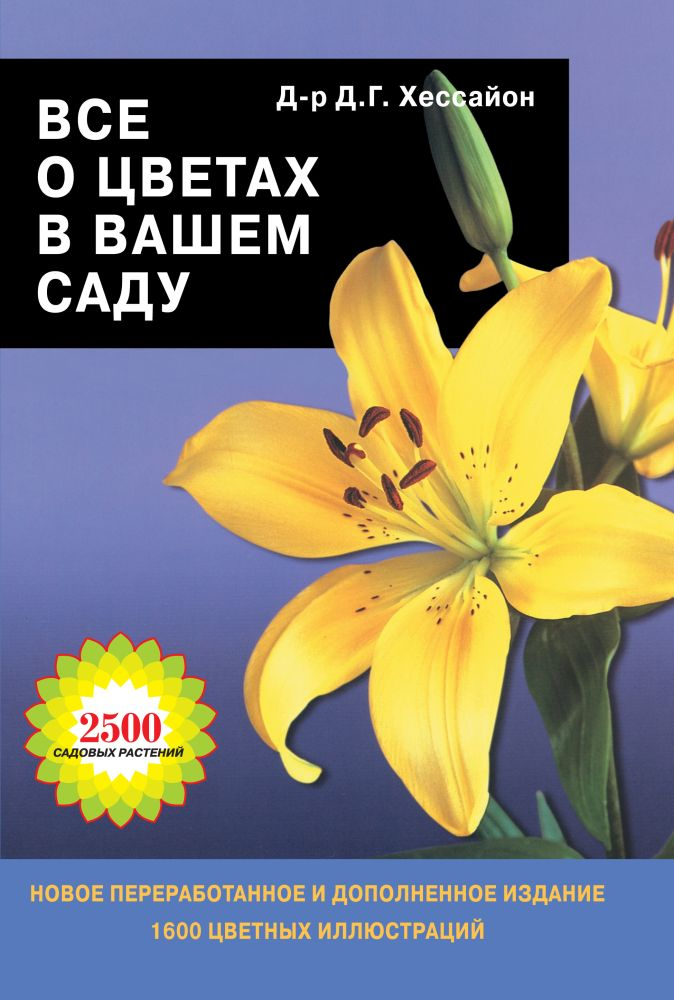 Хессайон Д.Г. - Все о цветах в вашем саду обложка книги