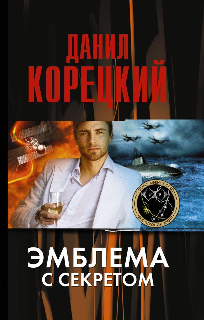 Эмблема с секретом (Похититель секретов-3) Корецкий Д.А.