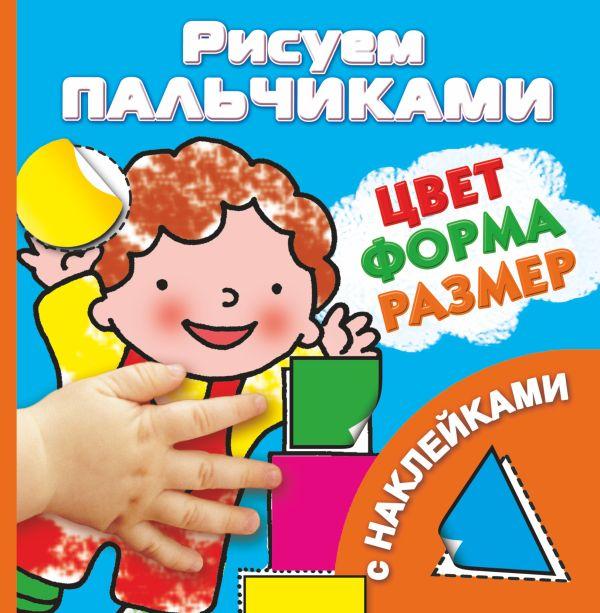 Цвет, формы, размер Дмитриева В.Г.