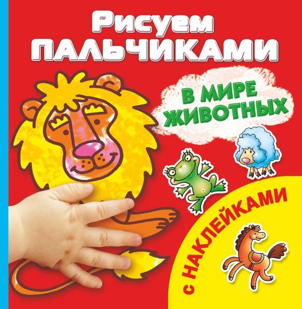 В мире животных Дмитриева В.Г.