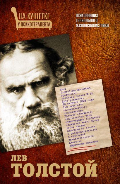 Лев Толстой. Психоанализ гениального женоненавистника - фото 1