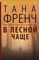 Френч Т. - В лесной чаще' обложка книги