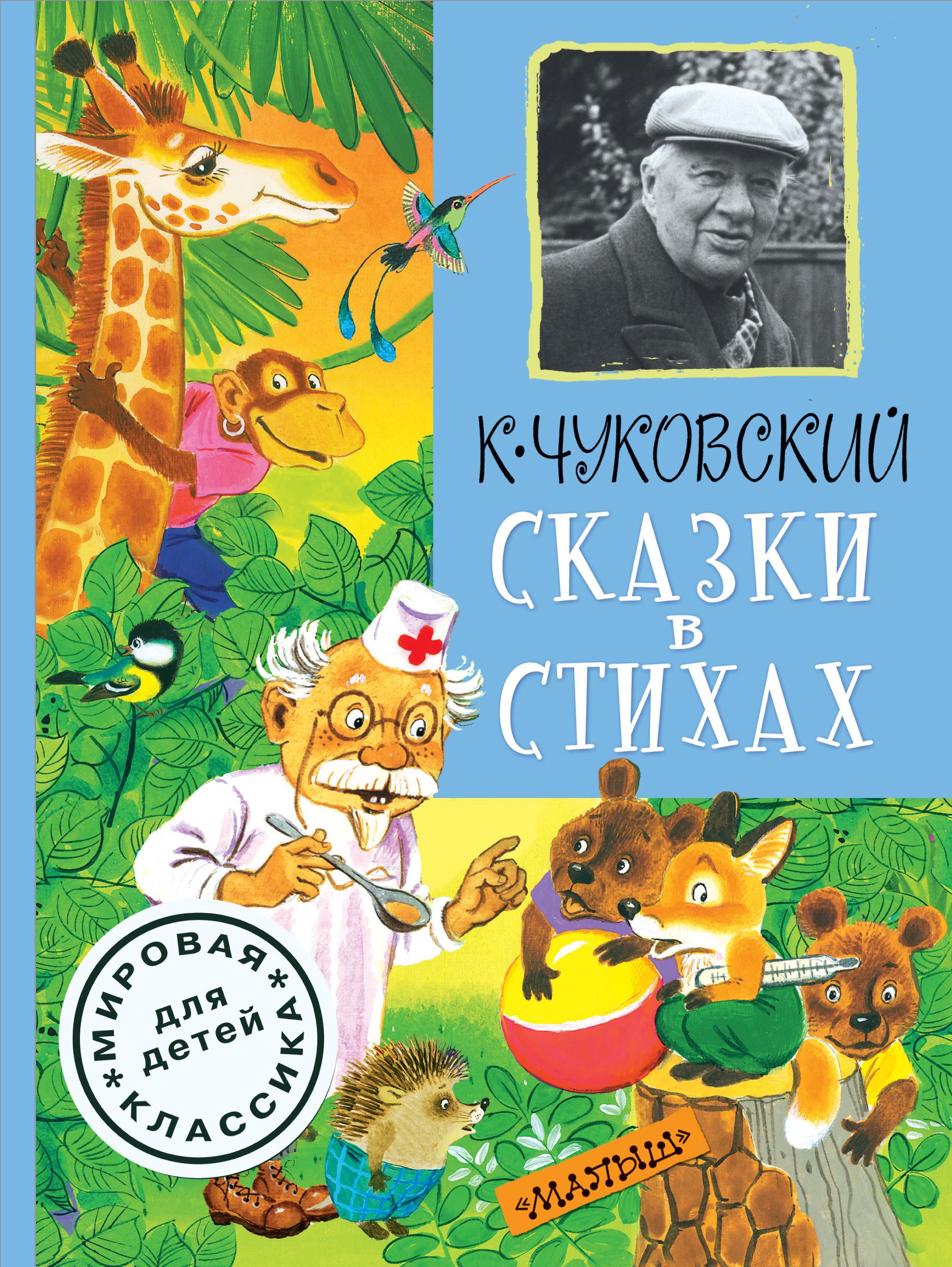 Чуковский К.И. Сказки в стихах книги издательство аст чудесные сказки в стихах