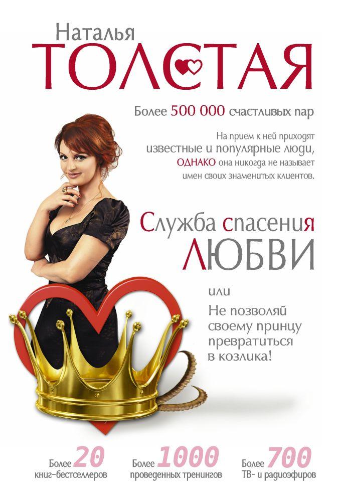 Толстая Наталья - Служба спасения любви или Не позволяй своему принцу превратиться в козлика! обложка книги