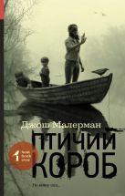 Малерман Д. - Птичий короб' обложка книги