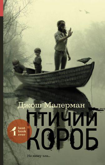Джош Малерман - Птичий короб обложка книги