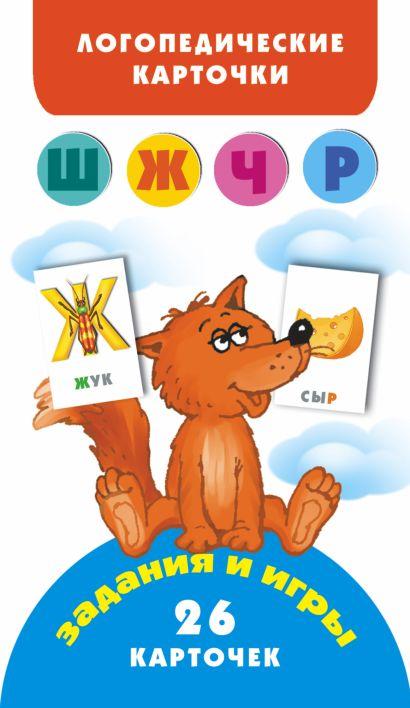 Звуки (Ш Ж Ч Р) Логопедические карточки (3+) - фото 1