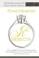 Щедрова Ю.В. - Я невеста' обложка книги