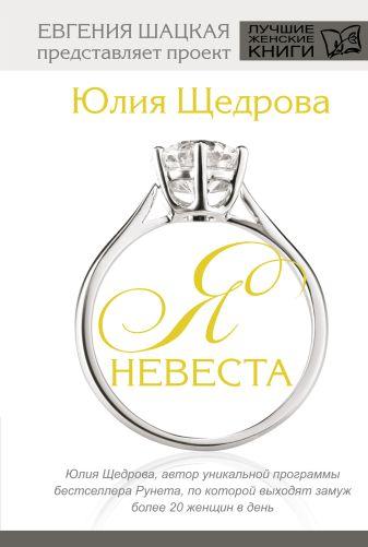 Щедрова Ю.В. - Я невеста обложка книги