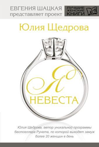 Я невеста Щедрова Ю.В.
