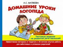 Домашние уроки логопеда. Тесты на развитие речи малышей от 2 лет до 7лет