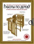 Билл Хилтон - Работы по дереву. Лучшие проекты мебели для дома' обложка книги