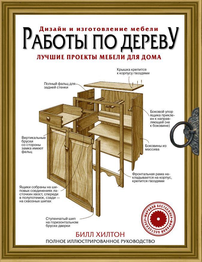 Билл Хилтон - Работы по дереву. Лучшие проекты мебели для дома обложка книги