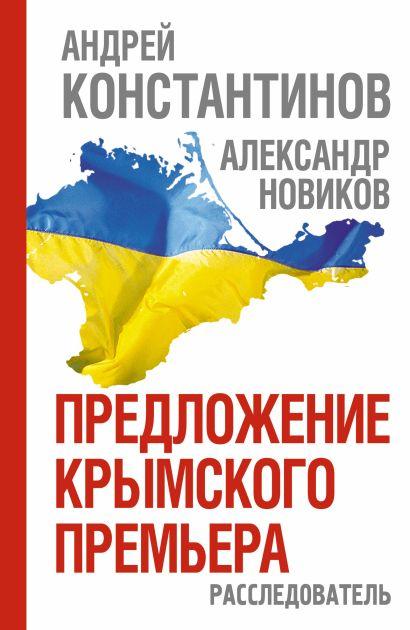 Предложение крымского премьера. Расследователь - фото 1