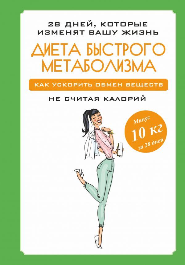 Диета быстрого метаболизма. Как ускорить обмен веществ не считая калорий Петрова М.