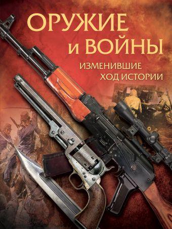 Оружие и войны, изменившие ход истории. .