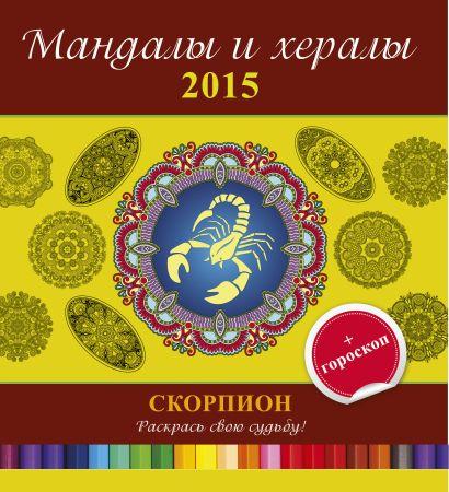 Мандалы и хералы на 2015 год + гороскоп. Скорпион - фото 1